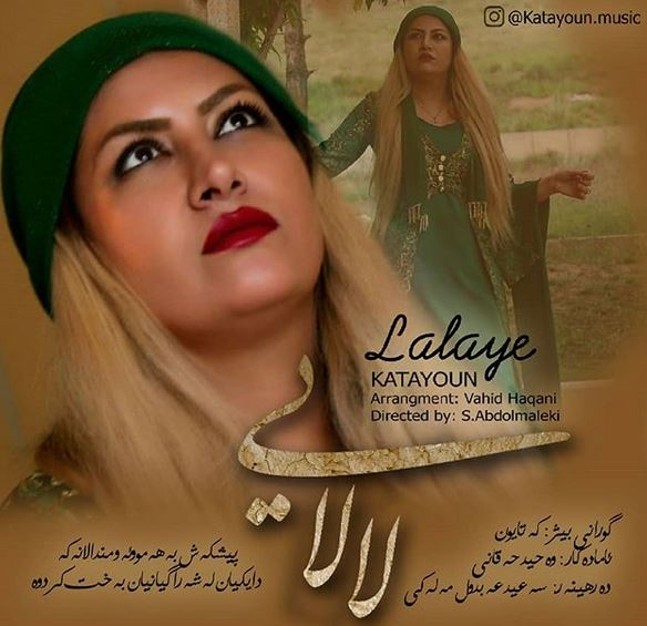 دانلود آهنگ جدید کتایون به نام لالایی