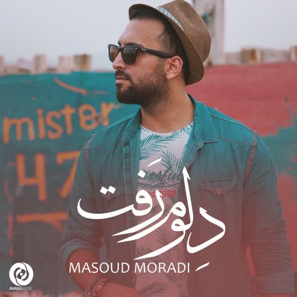 دانلود آهنگ جدید مسعود مرادی به نام دلوم رفت