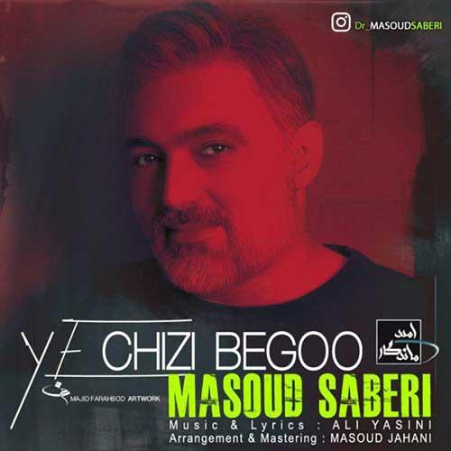 دانلود آهنگ جدید مسعود صابری به نام یه چیزی بگو