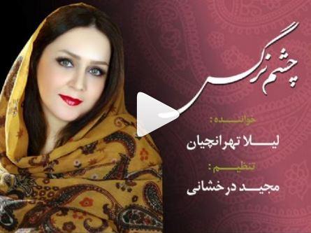 دانلود آهنگ جدید لیلا تهرانچیان به نام چشم نرگس