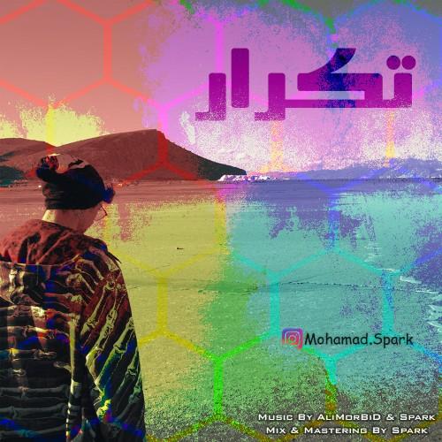 دانلود آهنگ جدید محمد اسپارک به نام تکرار