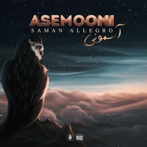 دانلود آهنگ جدید سامان الگرو به نام آسمونی