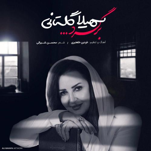 دانلود آهنگ جدید سهیلا گلستانی به نام برگرد