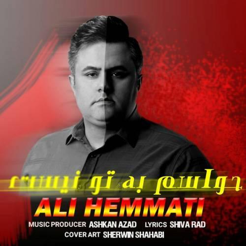 دانلود آهنگ جدید علی همتی به نام حواسم به تو نیست