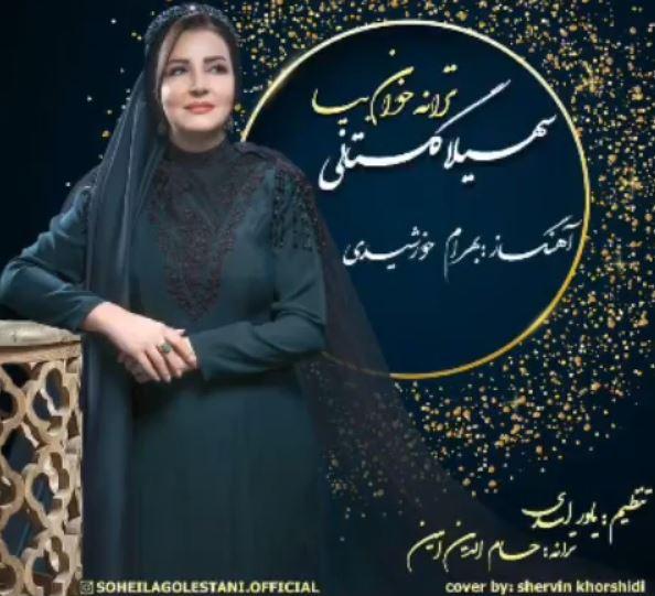 دانلود آهنگ جدید سهیلا گلستانی به نام ترانه خوان بیا