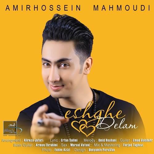 دانلود آهنگ جدید امیرحسین محمودی به نام عشق دلم