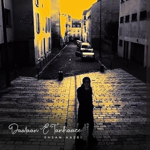 دانلود آهنگ جدید احسان حائری به نام دالان تنهایی