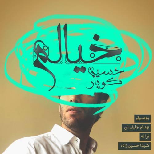 دانلود آهنگ جدید حسین کویار به نام خیالم