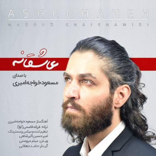 دانلود آهنگ جدید مسعود خواجه امیری به نام عاشقانه