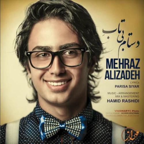 دانلود آهنگ جدید مهراز علیزاده به نام دستام بی تابه