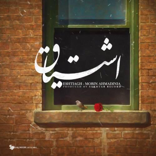 دانلود آهنگ جدید مبین احمدی نیا به نام اشتیاق
