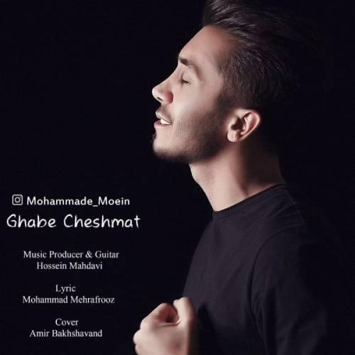 دانلود آهنگ جدید محمد معین به نام قاب چشمات