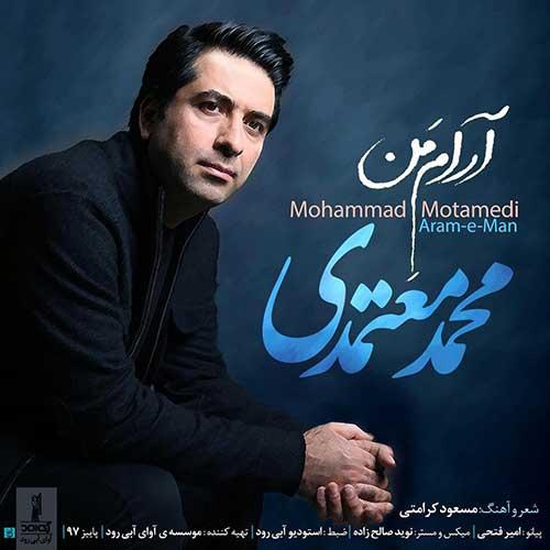 دانلود آهنگ جدید محمد معتمدی به نام آرام من