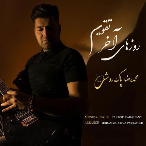 دانلود آهنگ جدید محمدرضا پاک روش به نام روزهای آخر تقویم
