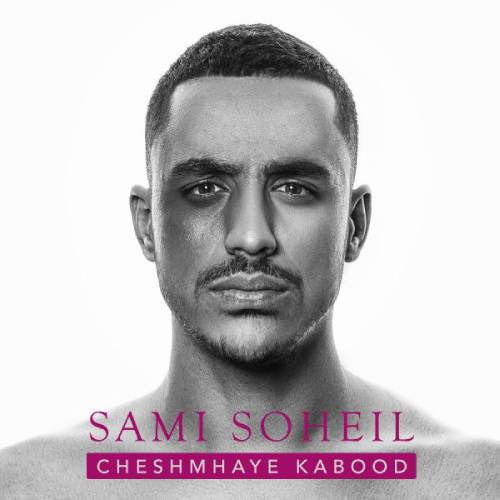 دانلود آهنگ جدید سامی سهیل به نام چشم های کبود