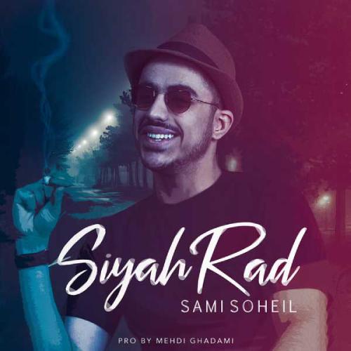 دانلود آهنگ جدید سامی سهیل به نام سیاه رد