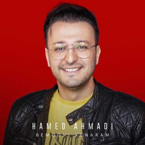 دانلود آهنگ حامد احمدی بمونی کنارم