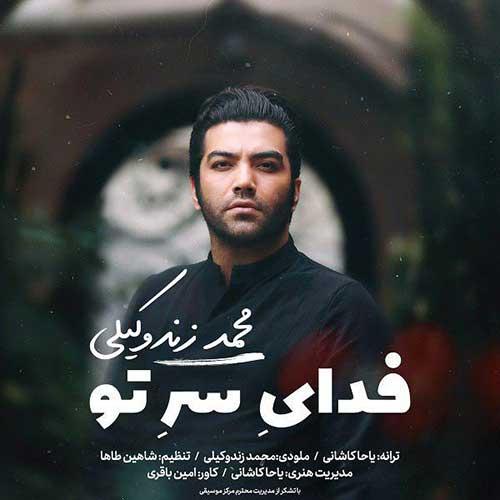 دانلود آهنگ جدید محمد زند وکیلی به نام فدای سر تو