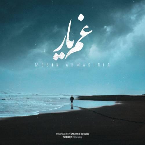آهنگ مبین احمدی نیا غم یار