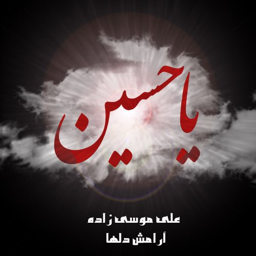 علی موسی زاده آرامش دل ها