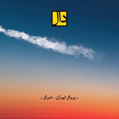 آهنگ گروه دال پرواز تهران شیراز