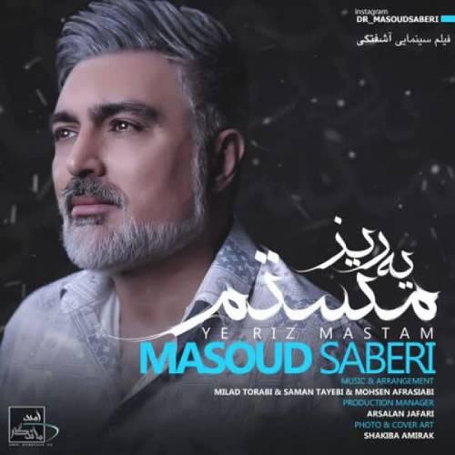 آهنگ مسعود صابری یه ریز مستم